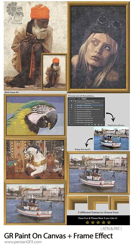 دانلود اکشن فتوشاپ تبدیل تصاویر به نقاشی روی بوم و ایجاد فریم بر روی آن از گرافیک ریور - GraphicRiver Paint On Canvas + Frame Effect