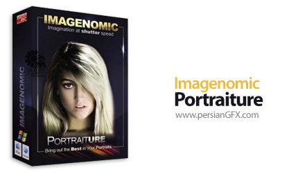 دانلود پلاگین رتوش تصاویر برای فتوشاپ - Imagenomic Portraiture Plugin 3 Build 3027