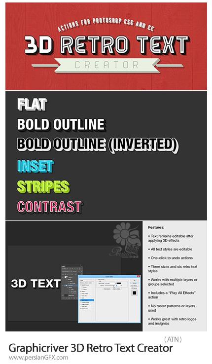 دانلود اکشن فتوشاپ ساخت متن سه بعدی قدیمی از گرافیک ریور - Graphicriver 3D Retro Text Creator