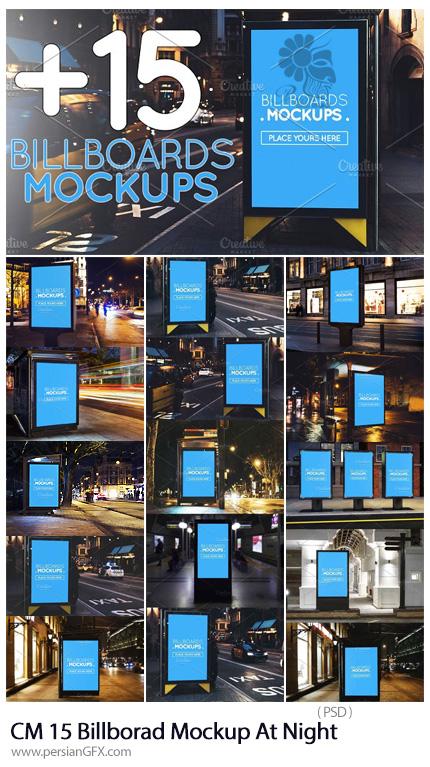 دانلود 15 موکاپ لایه باز بیلبورد های تبلیغاتی شهری در شب - Creativemarket 15 Billborad Mockup At Night
