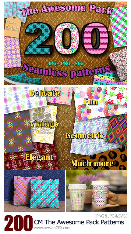 دانلود 200 پترن فانتزی با طرح و رنگ های متنوع برای طراحی - CM The Awesome Pack 200 Patterns