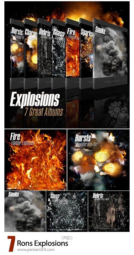 دانلود 7 فایل لایه باز انفجار آتش، دود، خرده چوب و سنگ و خرده شیشه برای فتوشاپ - Rons Explosions