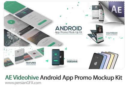 دانلود پروژه آماده افترافکت موکاپ سه بعدی تبلیغات برنامه اندروید به همراه آموزش ویدئویی از ویدئوهایو - Videohive Android App Promo Mockup Kit