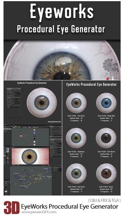 دانلود مدل آماده سه بعدی تخم چشم با رنگ های مختلف - CB EyeWorks Procedural Eye Generator