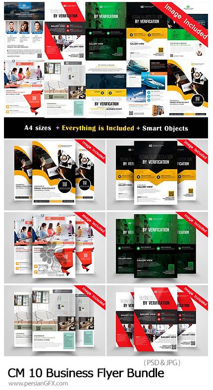 دانلود 10 قالب لایه باز فلایرهای تجاری متنوع - CM 10 Business Flyer Bundle