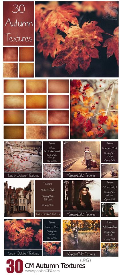 دانلود 30 تکسچر با کیفیت پاییزی - CreativeMarket 30 Autumn Textures