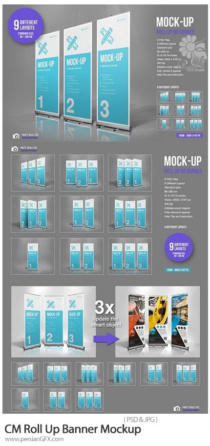 دانلود 9 موکاپ لایه باز بنرهای تبلیغاتی استند - CM Roll Up Banner Mockup