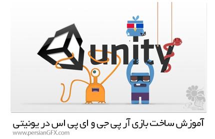 دانلود آموزش ساخت اولین بازی چندنفره آر پی جی و ای پی اس در یونیتی از یودمی - Udemy Create Your First RPG And FPS Multiplayer Game In Unity (2017)