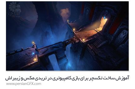 دانلود آموزش ساخت تکسچر برای بازی کامپیوتری در تریدی مکس و زیبراش از Pluralsight - Pluralsight Game Environment Texturing Fundamentals