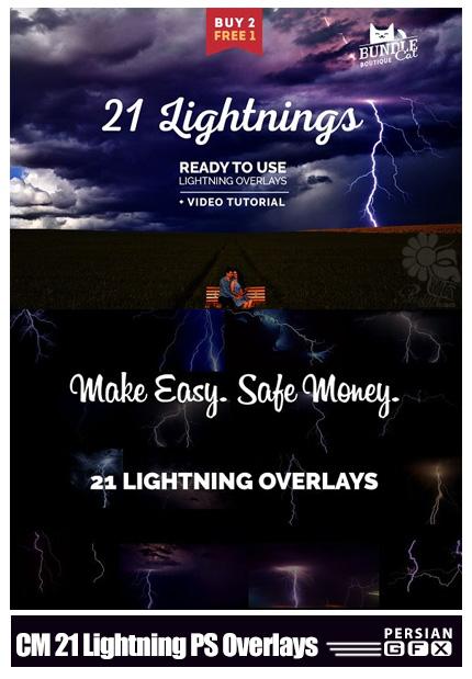 دانلود 21 تصویر کلیپ آرت رعد و برق برای فتوشاپ - CM 21 Lightning Photoshop Overlays
