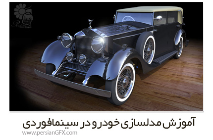 دانلود آموزش مدلسازی خودرو در سینمافوردی از PluralSight - PluralSight Automotive Modeling In CINEMA 4D