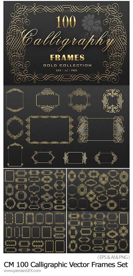 دانلود 100 تصویر وکتور فریم های تزئینی متنوع - CM 100 Calligraphic Vector Frames Set