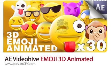 دانلود 30 شکلک سه بعدی متحرک برای افترافکت به همراه آموزش ویدئویی از ویدئوهایو - Videohive EMOJI 3D Animated After Effects Template