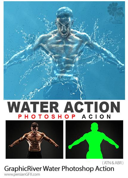 دانلود اکشن فتوشاپ ایجاد افکت آب بر روی تصاویر از گرافیک ریور - GraphicRiver Water Photoshop Action