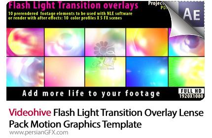 دانلود قالب آماده موشن گرافیک 10 ترانزیشن افکت های نورانی رنگی لنز دوربین از ویدئوهایو - Videohive Flash Light Transition Overlay Lense Pack Motion Graphics Template