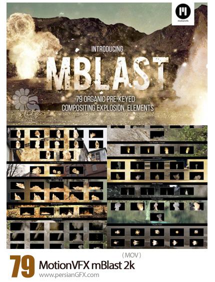 دانلود 79 افکت ویدئویی انفجار نارنجک، انفجار آتش، شعلههای سوزان و ... با کیفیت 2k از MotionVFX - MotionVFX mBlast 2k
