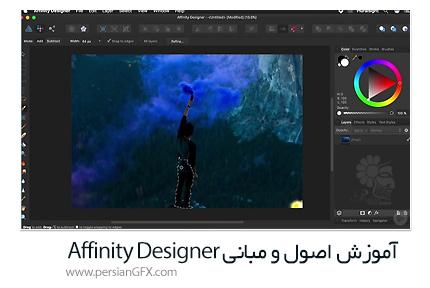 دانلود آموزش اصول و مبانی Affinity Designer از Pluralsight - Pluralsight Affinity Designer Fundamentals