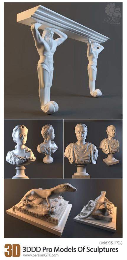 دانلود مجموعه مدل های آماده سه بعدی مجسمه های تزئینی متنوع - 3DDD Pro Models Of Sculptures