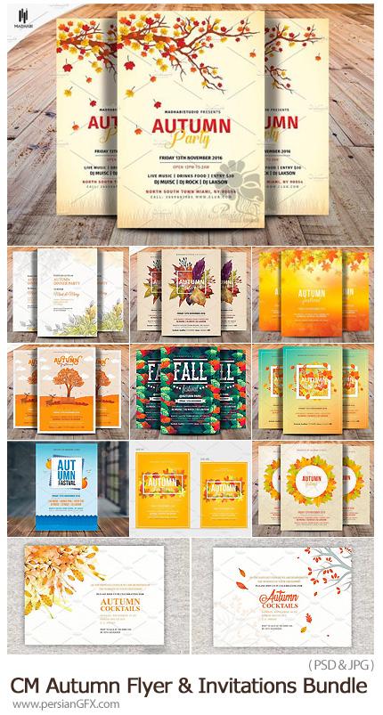 دانلود مجموعه تصاویر لایه باز فلایر و کارت دعوت های پاییزی - CM Autumn Flyer And Invitations Bundle