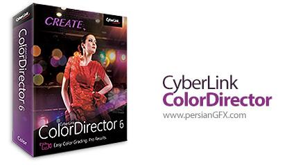 دانلود نرم افزار ویرایش و تنظیم رنگ ها در فیلم - CyberLink ColorDirector Ultra v6.0.2817.0