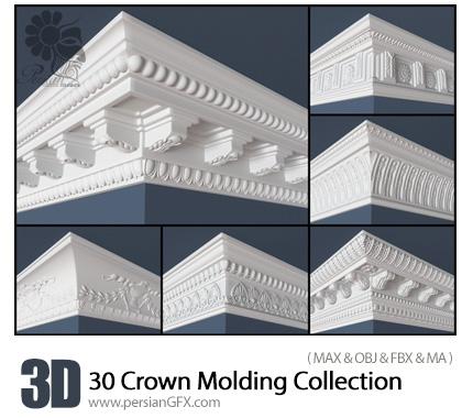 دانلود 30 مدل سه آماده حاشیه های گچبری ساختمان - 30 Crown Molding Collection