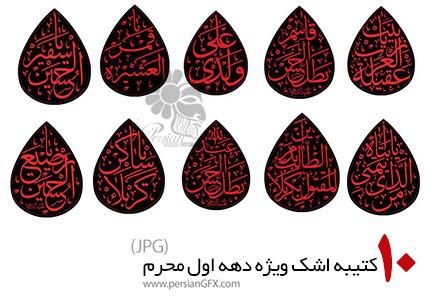 دانلود 10 کتیبه اشک ویژه دهه اول محرم