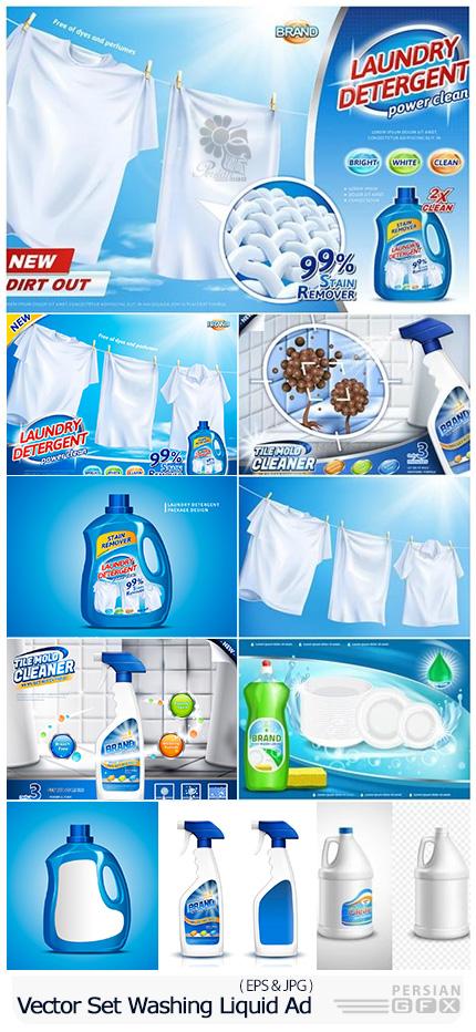 دانلود تصاویر وکتور قالب آماده تبلیغات مواد شوینده - Vector Set Washing-Up Liquid Advertising Templates