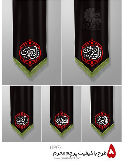 دانلود طرح های با کیفیت پرچم محرم