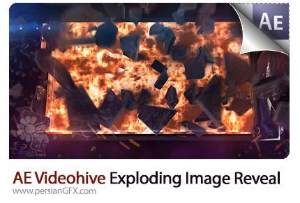 دانلود پروژه آماده افترافکت نمایش تصاویر با افکت انفجار از ویدئوهایو - Videohive Exploding Image Reveal After Effects Template