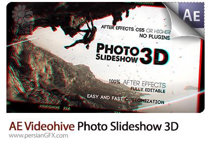 دانلود پروژه آماده افترافکت اسلایدشو تصاویر با افکت سه بعدی از ویدئوهایو - Videohive Photo Slideshow 3D After Effects Template