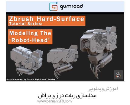 دانلود آموزش مدلسازی ربات در زی براش از GumRoad - GumRoad Zbrush 4R7 Robot Head Modeling Tutorial Series