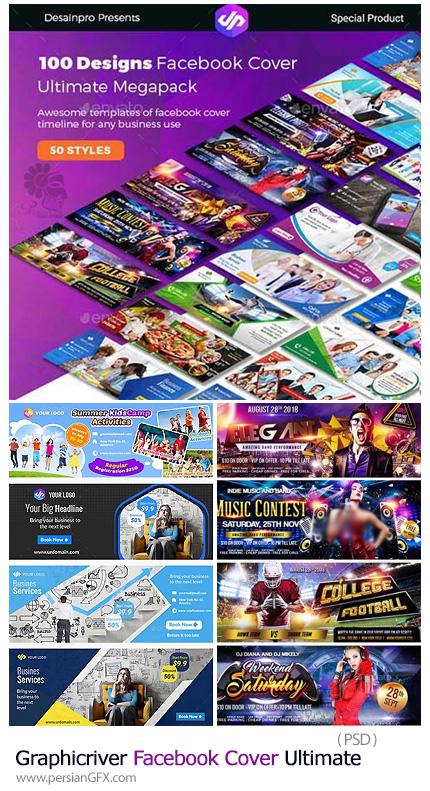 دانلود مجموعه قالب لایه باز کاور فیسبوک از گرافیک ریور - Graphicriver Facebook Cover Ultimate Megapack