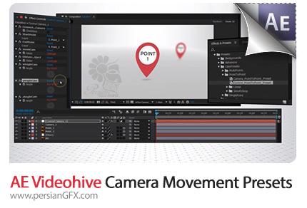 دانلود اسکریپت آماده افترافکت حرکات دوربین به همراه آموزش ویدئویی از ویدئوهایو - Videohive Camera Movement Presets After Effects Templates