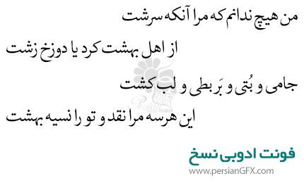 دانلود فونت اردو، عربی، فارسی، کردی و لاتین ادوبی نسخ - Adobe Naskh Font