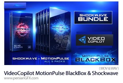 دانلود مجموعه افکت های صوتی و ویدئویی متنوع از ویدئو کپیلت - VideoCopilot MotionPulse BlackBox And Shockwave