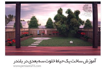 دانلود آموزش ساخت یک حیاط خلوت سه بعدی در بلندر از یودمی - Udemy Creating A Realistic 3D Backyard In Blender