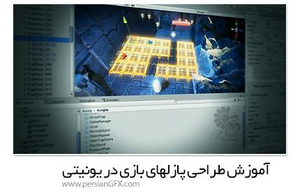 دانلود آموزش طراحی پازلهای بازی در یونیتی از Pluralsight - Pluralsight Designing Game Puzzles In Unity