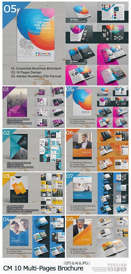 دانلود تصاویر وکتور 10 قالب آماده بروشورهای چند صفحه ای متنوع - CM 10 Multi-Pages Brochure Big Bundle
