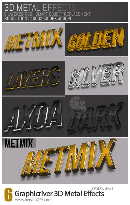 دانلود 6 افکت لایه باز فلزی سه بعدی متن از گرافیک ریور - Graphicriver 3D Metal Effects