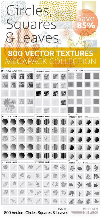 دانلود 800 تصویر وکتور اشکال دایره، مربع و برگ گل با بافت ترام یا نقطه ای برای طراحی - CM 800 Vectors Circles Squares And Leaves