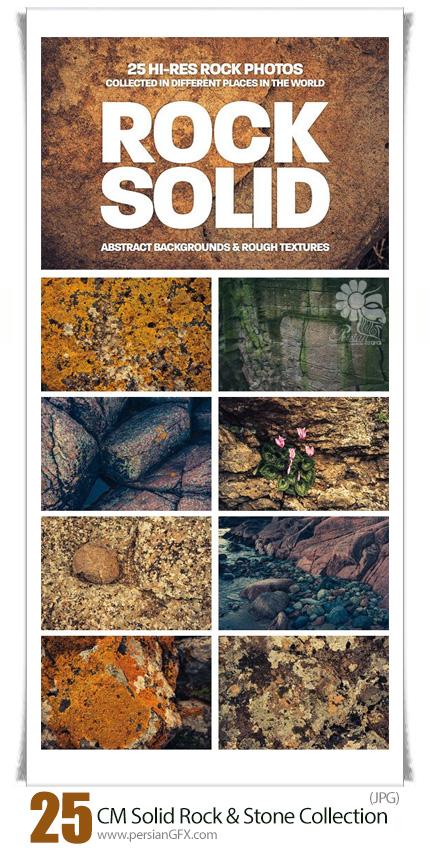 دانلود مجموعه تصاویر با کیفیت سنگ و صخره های طبیعی - CM Rock Solid Rock And Stone Collection