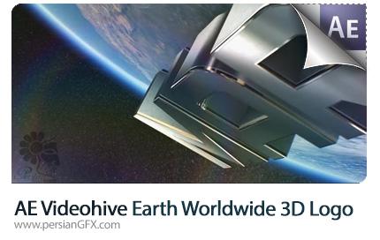 دانلود پروژه آماده افترافکت نمایش لوگوی سه بعدی روی کره زمین به همراه آموزش ویدئویی از ویدئوهایو - Videohive Earth Worldwide Elegant 3D Logo After Effects Templates
