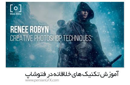 دانلود آموزش تکنیکهای خلاقانه در فتوشاپ از Rggedu - RGGEDU Creative Photoshop Techniques With Renee Robyn