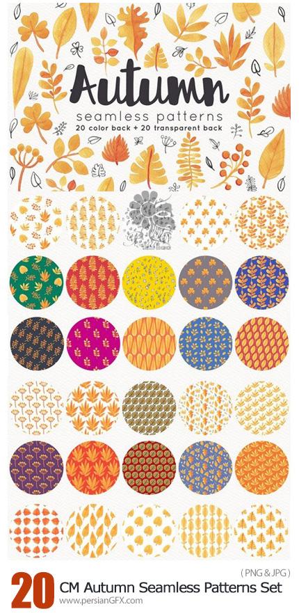 دانلود 20 تصویر کلیپ آرت پترن پاییزی متنوع - CM Autumn Seamless Patterns Set