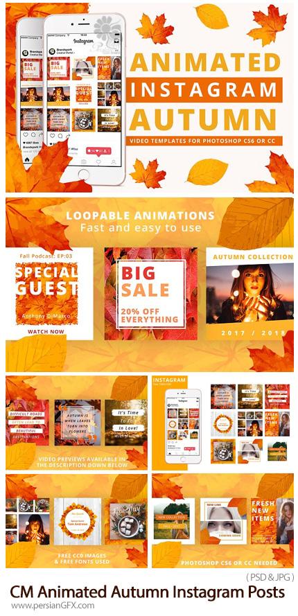 دانلود قالب لایه باز ساخت تصاویر ویدئویی پاییزی برای اینستاگرام - CreativeMarket Animated Autumn Instagram Posts