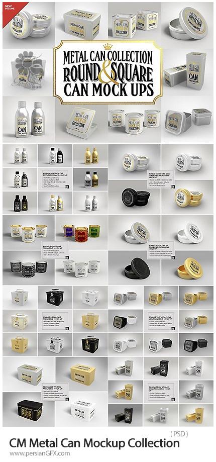 دانلود مجموعه موکاپ لایه باز قوطی های فلزی متنوع - CM Metal Can Mockup Collection