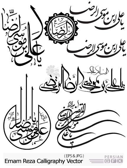 دانلود 6 طرح وکتور خوشنویسی امام رضا علیه السلام - Emam Reza Calligraphy Vector