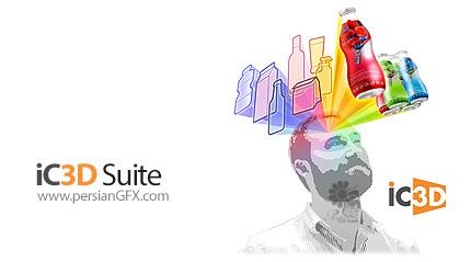 دانلود نرم افزار طراحی موکاپ سه بعدی بسته بندی محصولات - iC3D Suite v5.0.0 x64