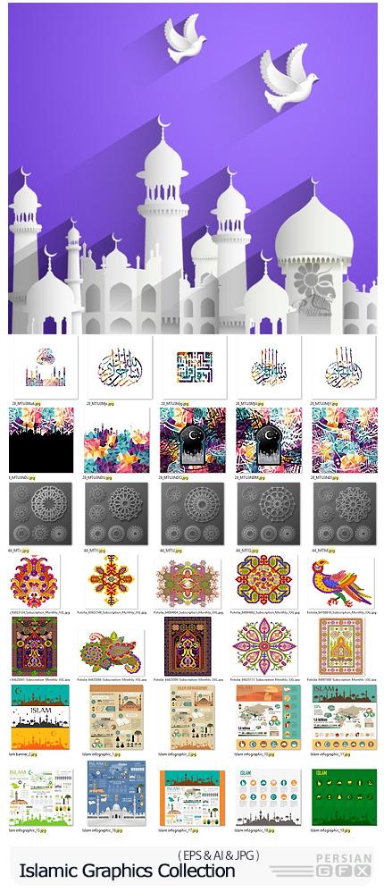 دانلود مجموعه وکتور اسلامی، طرح فرش، خوشنویسی و لچک ترنج - Islamic Graphics Collection