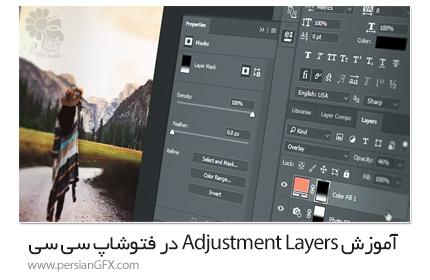 دانلود آموزش Adjustment Layers در فتوشاپ سی سی از Pluralsight - Pluralsight Photoshop CC Adjustment Layers
